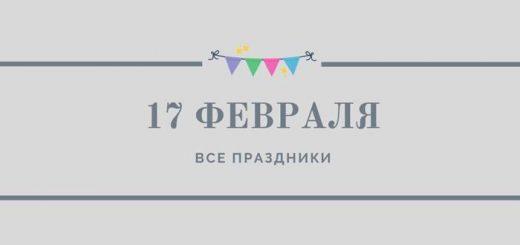 Все праздники 17 февраля