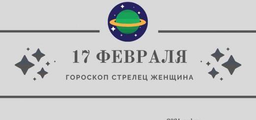 Гороскоп на 17 февраля Стрелец женщина