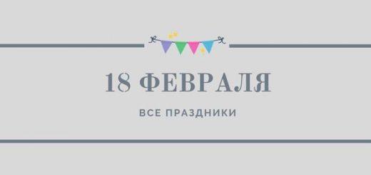 Все праздники 18 февраля