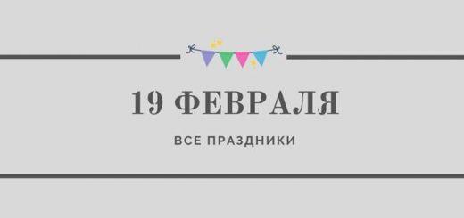 Все праздники 19 февраля