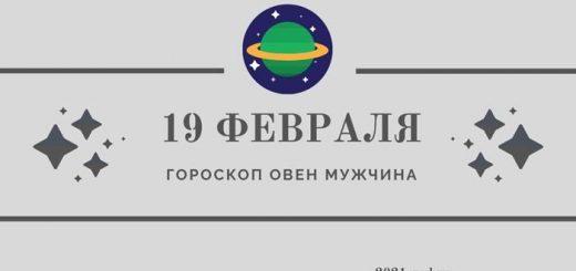 Гороскоп на 19 февраля Овен мужчина