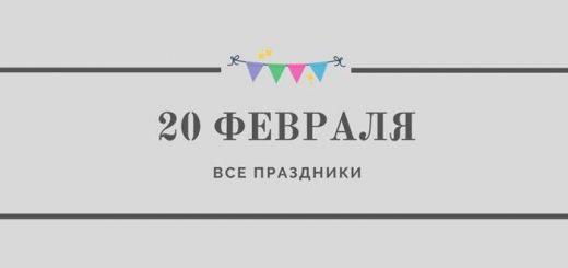 Все праздники 20 февраля