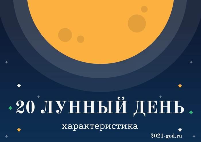 20 лунный день характеристика
