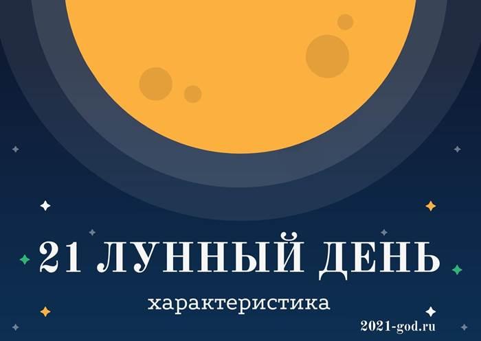 21 лунный день характеристика