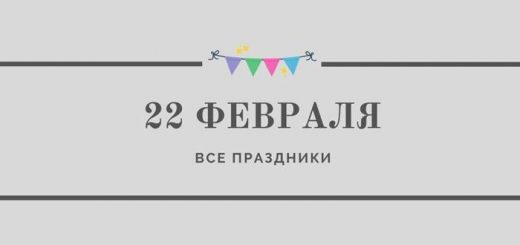 Все праздники 22 февраля