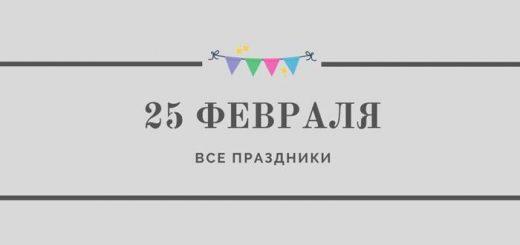 Все праздники 25 февраля