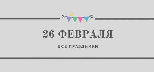 Все праздники 26 февраля