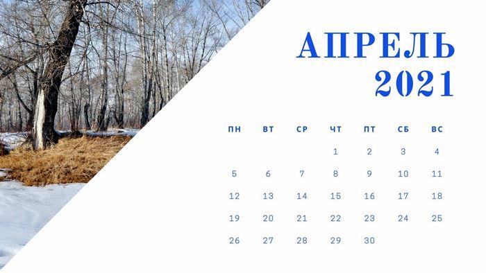 Календарь на апрель 2021