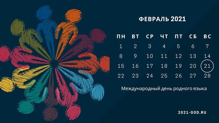 Международный день родного языка 21 февраля 2021 календарь