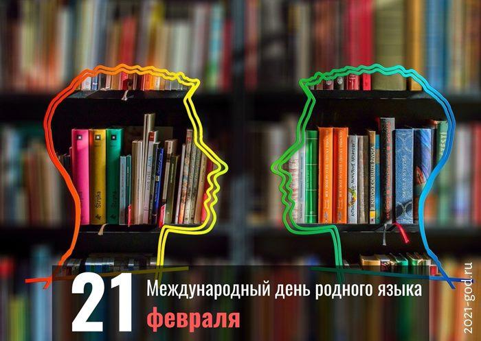 Международный день родного языка 21 февраля картинка