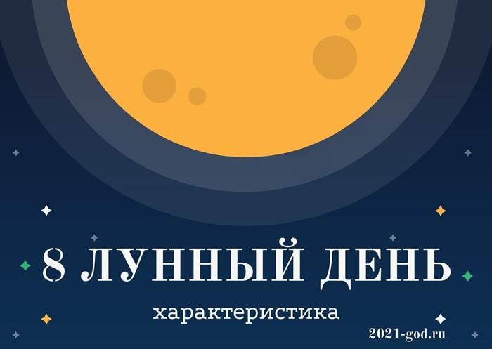 8 лунный день характеристика