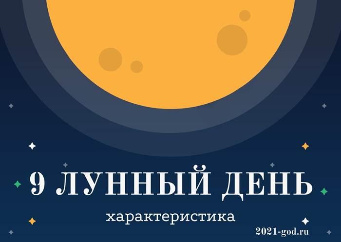 9 лунный день характеристика