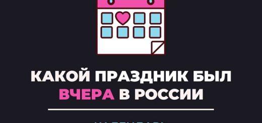 Какой праздник был вчера в России