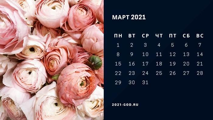 Календарь на март 2021