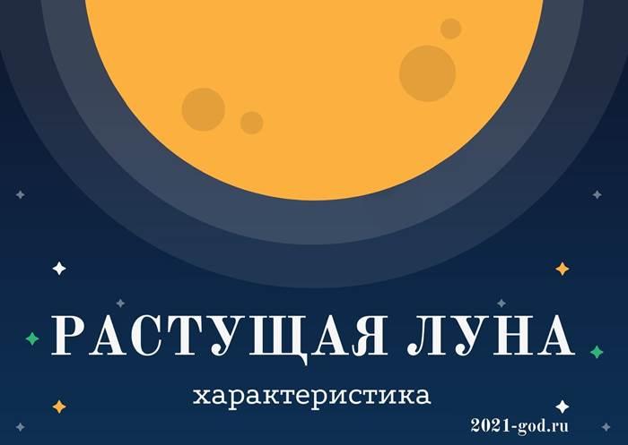 Растущая Луна характеристика