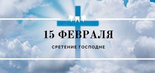 Сретение Господне 15 февраля
