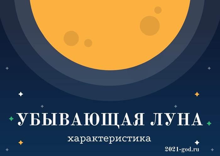 Убывающая Луна характеристика