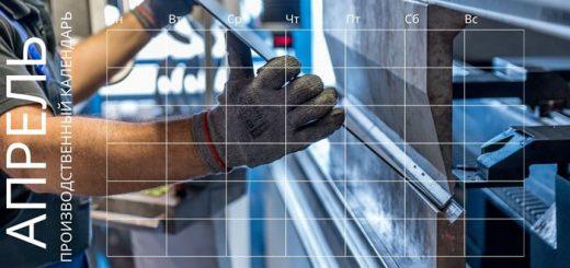 Производственный календарь на апрель