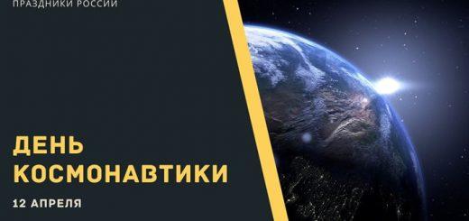 День космонавтики в России 12 апреля