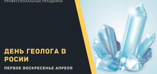 День геолога в России праздник