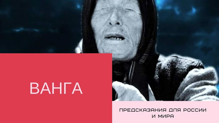 Ванга предсказания для России и мира