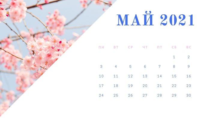 Календарь на май 2021