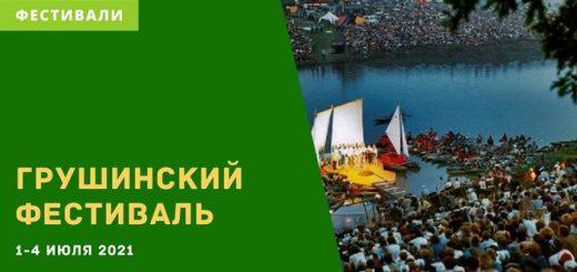Грушинский фестиваль в 2021 году