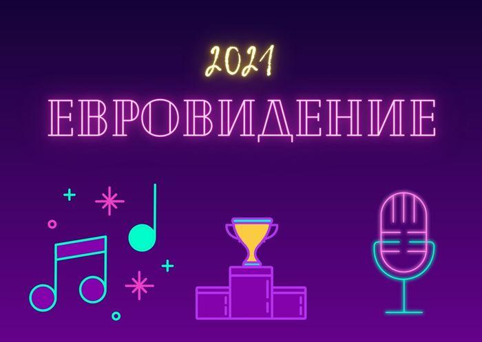 Евровидение 2021 картинка