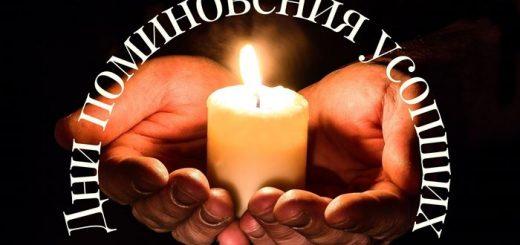 Православные Дни поминовения усопших