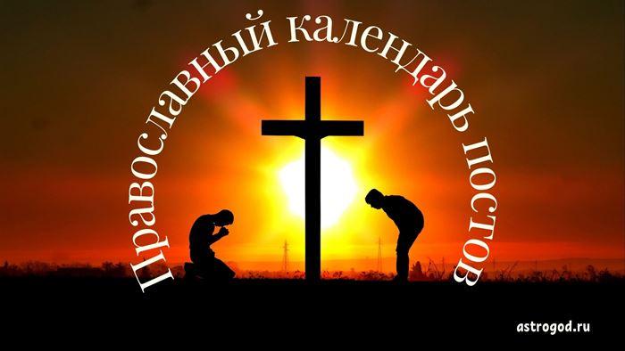 Православный календарь постов