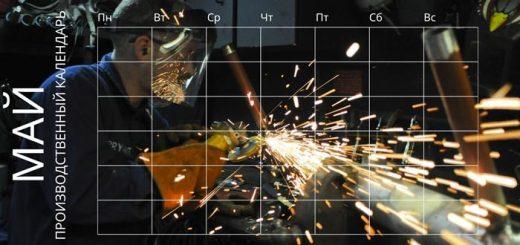 Производственный календарь на май