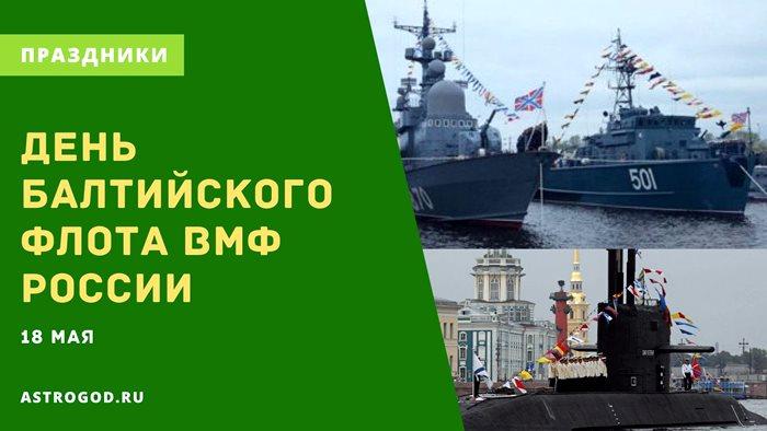 День Балтийского флота 18 мая