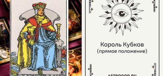 Таро Король Кубков в прямом положении