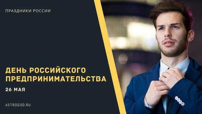 День российского предпринимательства 26 мая