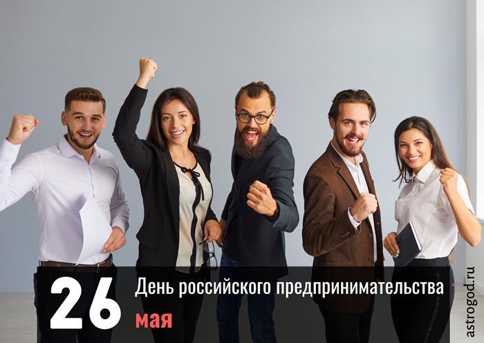 День российского предпринимательства картинка