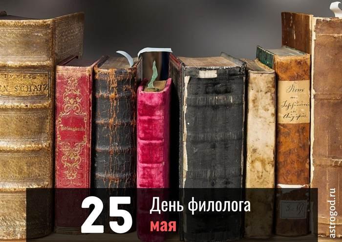 День филолога праздник