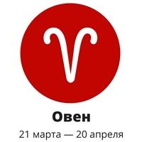 Овен знак зодиака