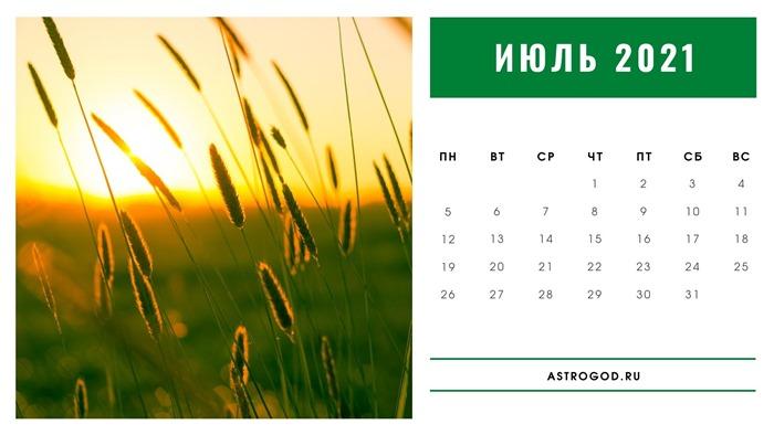 Календарь на июль 2021 года