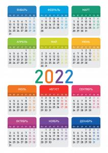 Вертикальный календарь на 2022 год