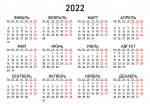 Простой квадратный календарь на 2022 год