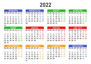 Цветной квадратный календарь на 2022 год