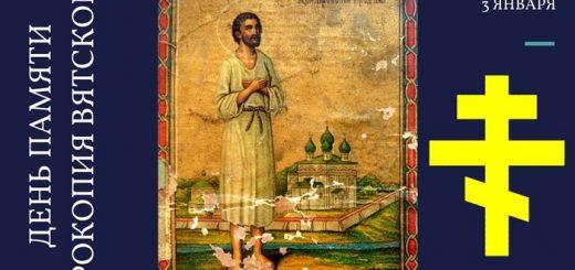 День памяти Прокопия Вятского