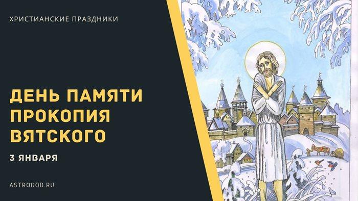 День памяти Прокопия Вятского 3 января