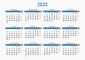 Красивый календарь на 2022 год