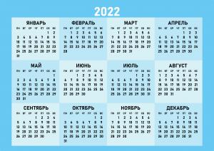 Календарик на 2022 год