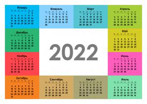 Горизонтальный календарь на 2022 год