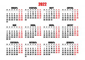 Календарь с крупным шрифтом на 2022 год