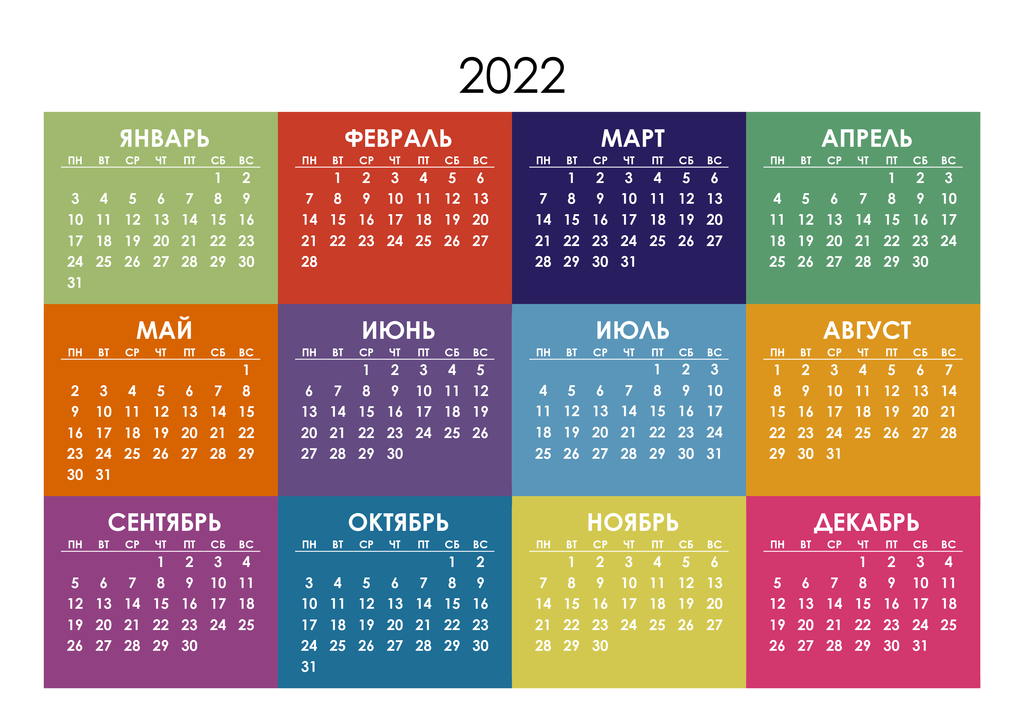 Календарь на 2022 год с праздниками и выходными, скачать бесплатно