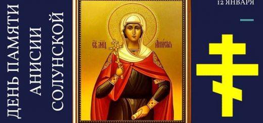 День памяти Анисии Солунской