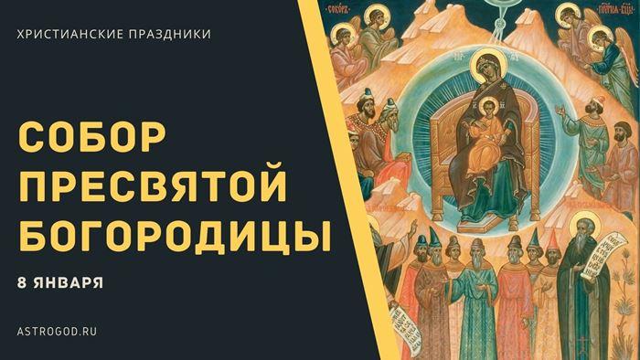 Собор Пресвятой Богородицы 8 января